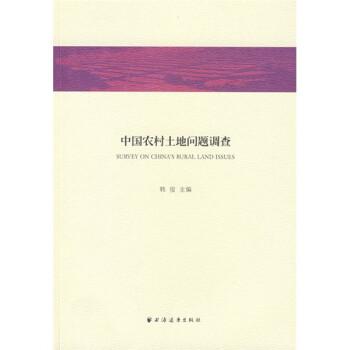 中国农村土地问题调查 PDF版
