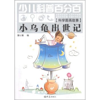 少儿科普百分百·科学图画故事:小乌龟出世记 [7-10岁] 电子书
