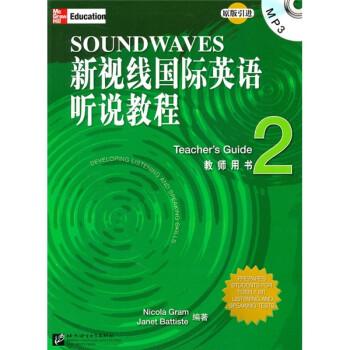 新视线国际英语听说教程 教师用书2   [Sound Waves: Teacher's Guide 2] PDF电子版