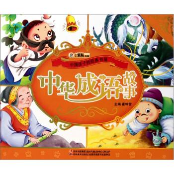 中国孩子的经典书屋:中华成语故事 [11-14岁] PDF版下载