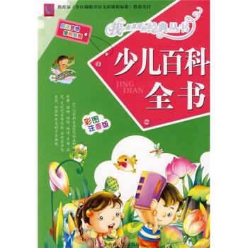 少儿百科全书 [3-10岁] 电子书