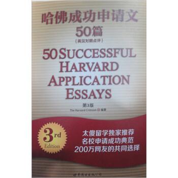 哈佛成功申请文50篇 电子书下载