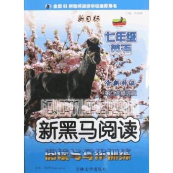 新黑马阅读:新目标英语阅读与写作训练 PDF版下载