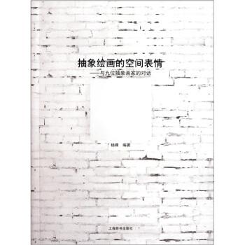 抽象画的空间表情:与九位抽象画家的对话 PDF版下载