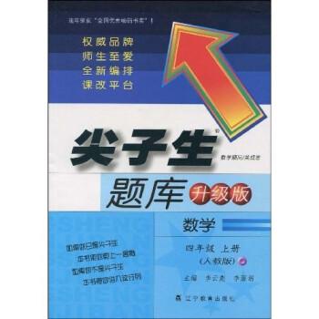 尖子生题库:数学4 下载