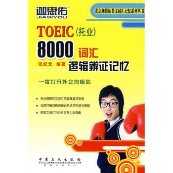 ?#26412;?#36838;?#21152;?#33521;文词汇记忆系?#20889;?#20070;:TOEIC8000词汇逻辑辨证记忆 在线下载