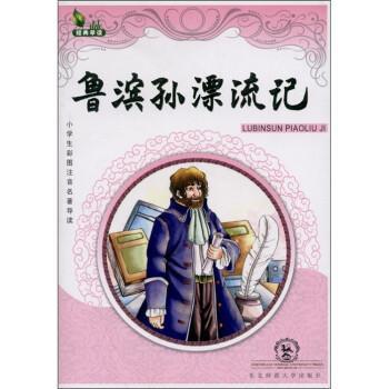 小学生彩图注意名著导读:鲁滨孙漂流记 电子版下载
