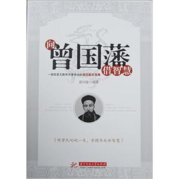 向曾国藩借智慧 PDF版