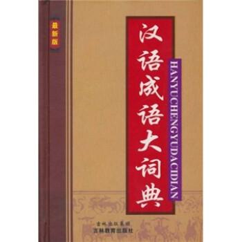 汉语成语大词典 版