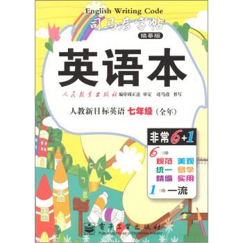 英语本·人教新目标英语:7年级 PDF版