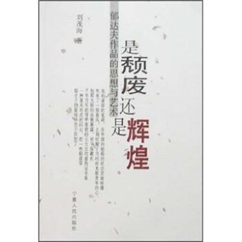 郁达夫作品的思想与艺术:是颓废还是辉煌 PDF电子版