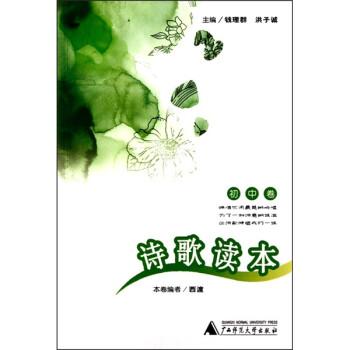 诗歌读本:初中卷 PDF版