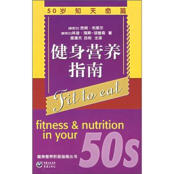 健身营养指南:50岁知天命篇 电子版