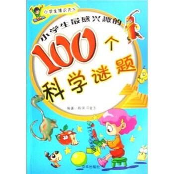 小学生最感兴趣的100个科学谜题 [7-14岁] PDF电子版