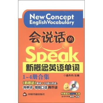 会说话的新概念英语单词  [New Concept English Vocabulary] 下载