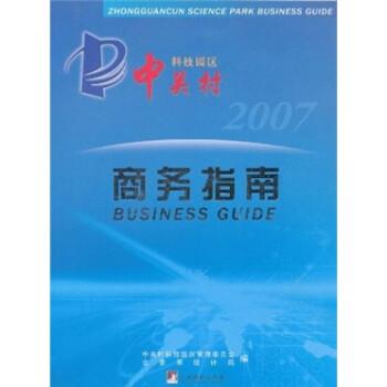 中关村科技园区商务指南 电子书