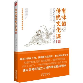 有味的传统文化课:典型形象 PDF版
