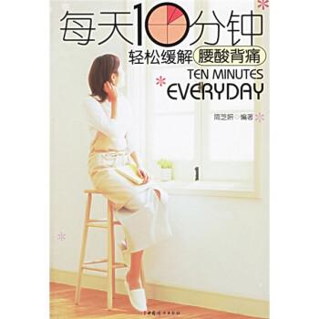 每天10分钟轻松缓解腰酸背疼 电子书