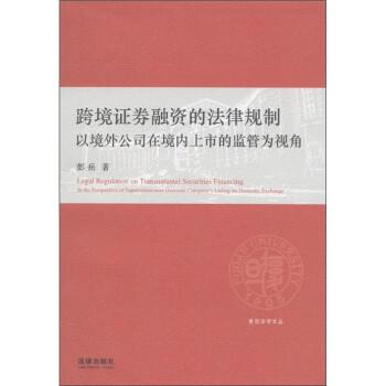 跨境证券融资的法律规制:以境外公司在境内上市的监督为视角  [Legal Regulation Transnational Securities Financion:In the Perspectiv