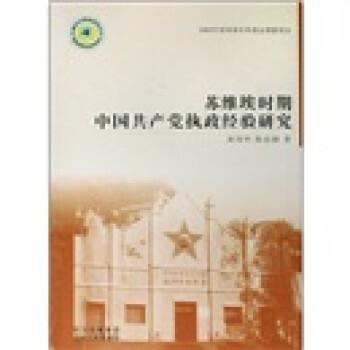 苏维埃时期中国共产党执政经验研究 电?#24433;?#19979;载