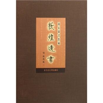 国家图书馆藏敦煌遗书70 PDF版