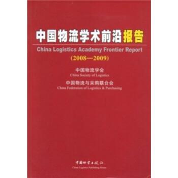 中国物流学术前沿报告 在线下载