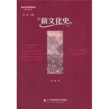 新文化史  [The New Cultural History,edited] 电子书