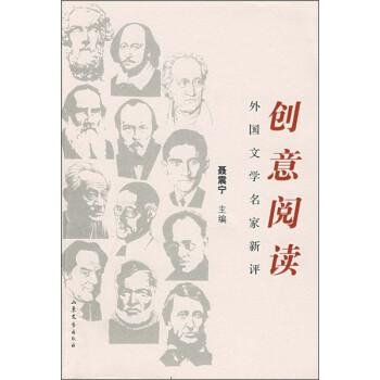 外国文学名家新评:创意阅读 电子版下载