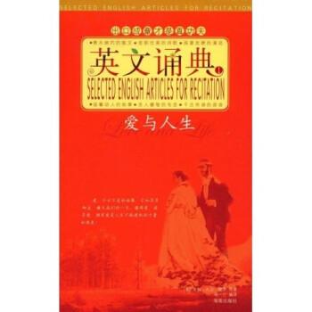 英文诵典:爱与人生 PDF版