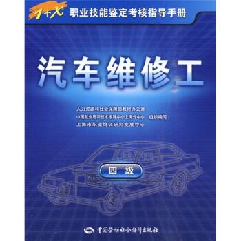汽车维修工 PDF版下载