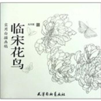 实用白描画稿:临宋花鸟 在线阅读