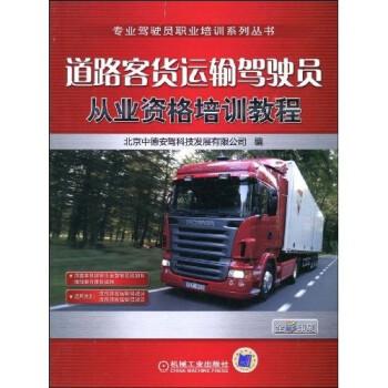 道路客货运输驾驶员从业资格培训教程 电子版