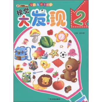 小笨熊典藏·多功能动手游戏:视觉大发现 [3-6岁] 电子书