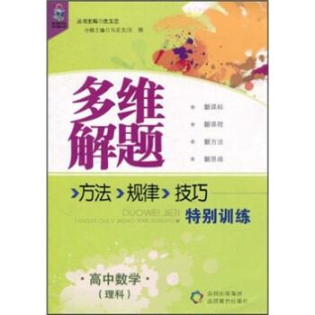 多维解题方法·规律·技巧特别训练:高中数学 PDF版