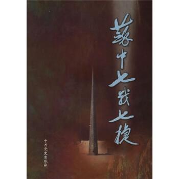 苏中七战七捷 电子版下载