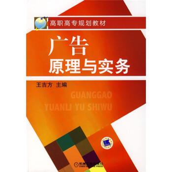 广告原理与实务 PDF版