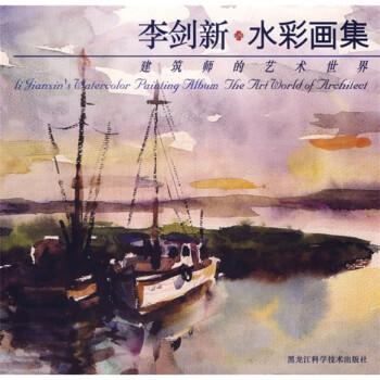 李剑新水彩画集:建筑师的艺术世界 PDF版下载