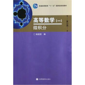 """高等数学1:微积分/普通高等教育""""十一五""""国家级规划教材 电子书"""