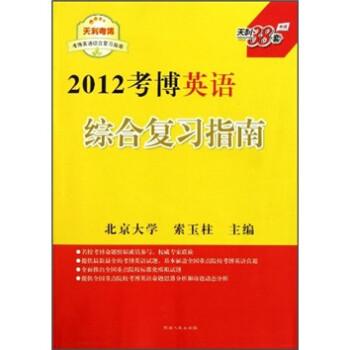 2012考博英语综合复习指南 PDF版下载