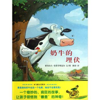 蒲蒲兰图画书系列:奶牛的埋伏 [0-6岁] 电子书下载