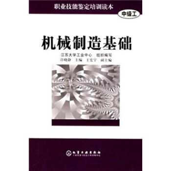职业技能鉴定培训读本:机械制造基础 电子书下载