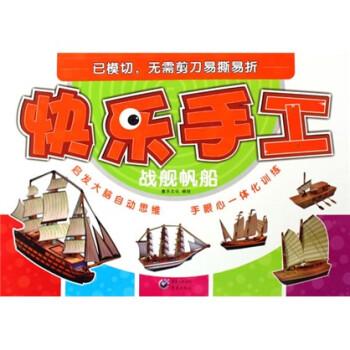 快乐手工:战舰帆船 [3-6岁] PDF版下载