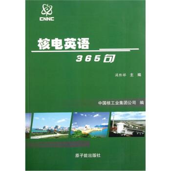 核电英语365句 试读