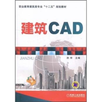 建筑CAD PDF版