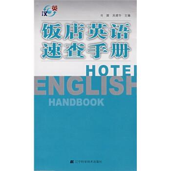 饭店英语速查手册  [Hotel English Handbook] PDF版下载