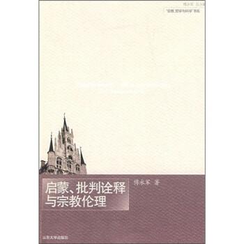 启蒙、批判诠释与宗教伦理 PDF版