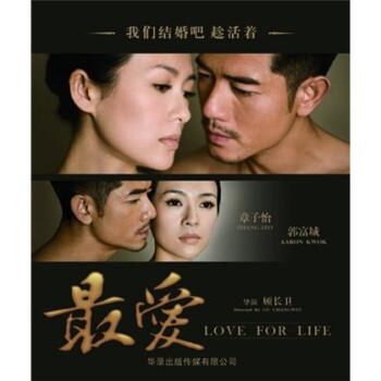 妻爱第3话中文字幕