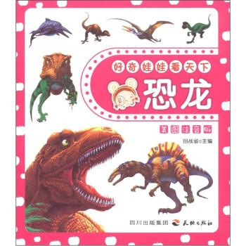 好奇娃娃看天下:恐龙 [3-10岁] 电子书下载