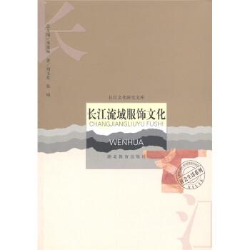 社会生活系列:长江流域服饰文化 电子书