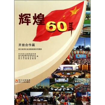 四川经济社会发展成就系列图册:辉煌60年 在线下载